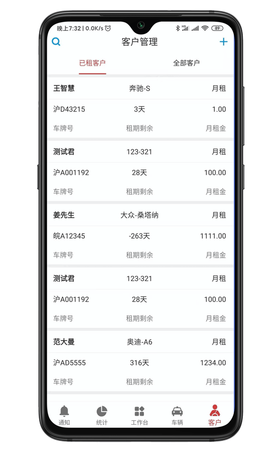 米九-黑-客户列表